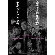 息子の青春/まごころ (あの頃映画 松竹DVDコレクション 50's)