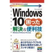 Windows10で困ったときの解決&便利技(今すぐ使えるかんたんmini) [単行本]
