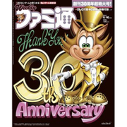 週刊ファミ通6/16増刊 2016年 6/16号 [雑誌]
