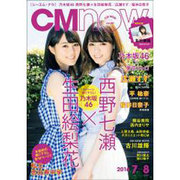 CM NOW (シーエム・ナウ) 2016年 07月号 vol.181 [雑誌]