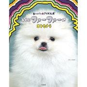 スーパー☆アイドル犬 白もこファーファーのエトセトラ [ムックその他]