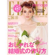 ELLE mariage No.26 (2016)(FG MOOK) [ムックその他]