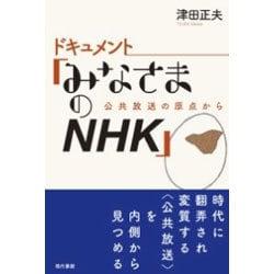 ドキュメント「みなさまのNHK」―公共放送の原点から [単行本]