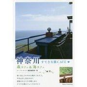 神奈川 すてきな旅CAFE―森カフェ&海カフェ [単行本]