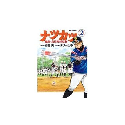 ナツカツ 職業・高校野球監督<2>(ビッグ コミックス) [コミック]