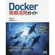 Docker実戦活用ガイド [単行本]
