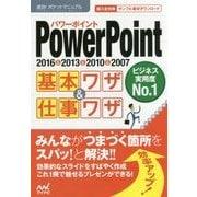 PowerPoint基本ワザ&仕事ワザ―2016 & 2013 & 2010 & 2007(速効!ポケットマニュアル) [単行本]