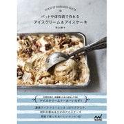 バットや保存袋で作れるアイスクリーム&アイスケーキ [単行本]