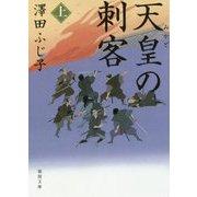 天皇の刺客〈上〉(徳間時代小説文庫) [文庫]