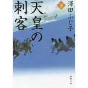 天皇の刺客〈下〉(徳間時代小説文庫) [文庫]