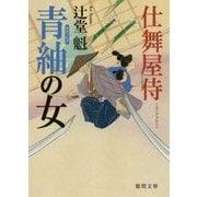 青紬の女―仕舞屋侍(徳間時代小説文庫) [文庫]