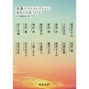 短篇ベストコレクション―現代の小説2016(徳間文庫) [文庫]