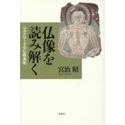 仏像を読み解く―シルクロードの仏教美術 [単行本]
