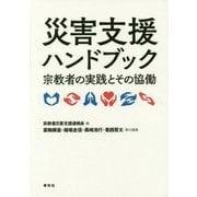 災害支援ハンドブック―宗教者の実践とその協働 [単行本]