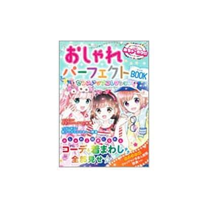 おしゃれパーフェクトBOOK センスアップコレクション(めちゃカワ!!) [単行本]
