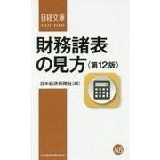 財務諸表の見方 第12版 (日経文庫) [新書]