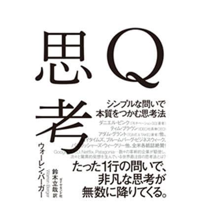 Q思考 [単行本]