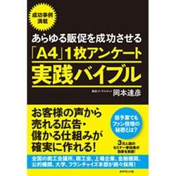 あらゆる販促を成功させる 「A4」1枚アンケート実践バイブル [単行本]
