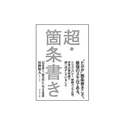 超・箇条書き [単行本]