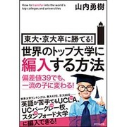 東大・京大卒に勝てる! 世界のトップ大学に編入する方法―――偏差値39でも、高校中退でも、 一流の子へと変わる! [単行本]
