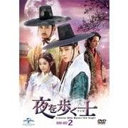 夜を歩く士<ソンビ> DVD-SET2
