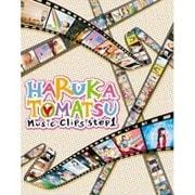 HARUKA TOMATSU Music Clips step1