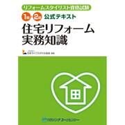 住宅リフォーム実務知識-リフォームスタイリスト資格試験 1級・2級公式テキスト [単行本]