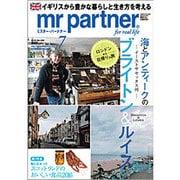 mr partner (ミスター パートナー) 2016年 07月号 No.334 [雑誌]