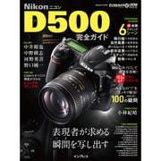 ニコン D500 完全ガイド [ムックその他]