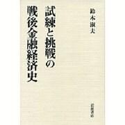 試練と挑戦の戦後金融経済史 [単行本]
