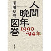 人間晩年図巻 1990-94年 [単行本]