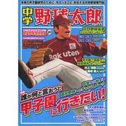 中学野球太郎 VOL.11 [ムックその他]