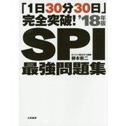 「1日30分30日」完全突破!SPI最強問題集〈'18年版〉 [単行本]