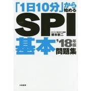 「1日10分」から始めるSPI基本問題集〈'18年版〉 [単行本]