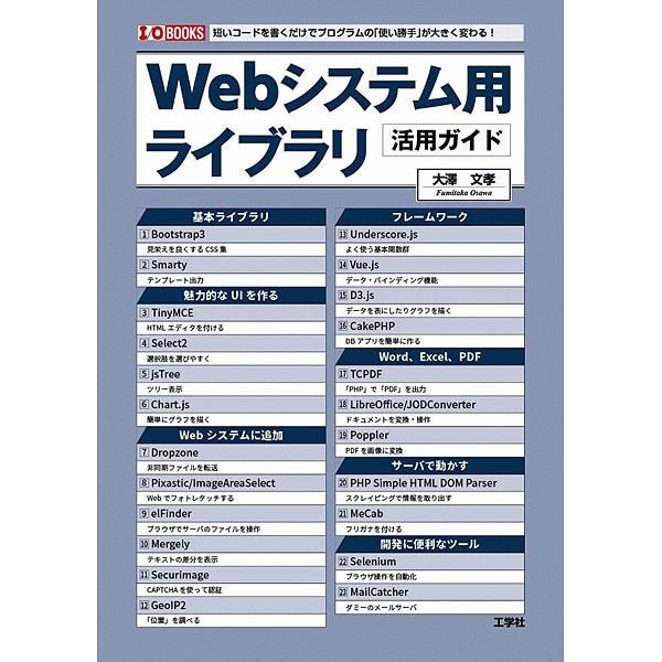 Webシステム用ライブラリ活用ガイド(I・O BOOKS) [単行本]