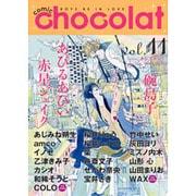 comic chocolat vol.11 [コミック]