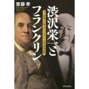 渋沢栄一とフランクリン―2人の偉人に学ぶビジネスと人生の成功法則 [単行本]