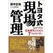 トヨタ式現場管理―ものづくり日本再生のための7つのカイゼン 改訂版 [単行本]