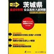茨城県公立高校入試問題 平成29年度-最近6年間 [全集叢書]
