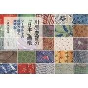 川原慶賀の「日本」画帳―シーボルトの絵師が描く歳時記 [単行本]