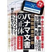 パナマ文書の正体―元国税調査官が暴く [単行本]