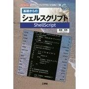 基礎からのシェルスクリプト(I・O BOOKS) [単行本]
