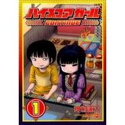 ハイスコアガール CONTINUE (1)(ビッグガンガンコミックスSUPER) [コミック]