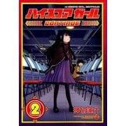 ハイスコアガール CONTINUE (2)(ビッグガンガンコミックスSUPER) [コミック]