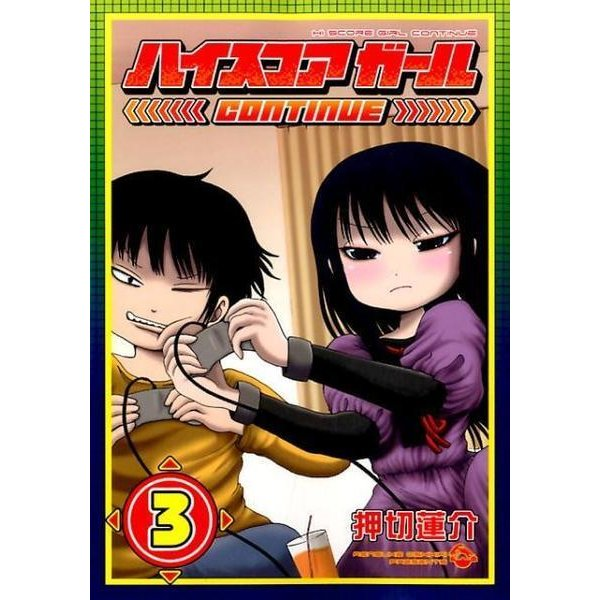 ハイスコアガール CONTINUE (3)(ビッグガンガンコミックスSUPER) [コミック]