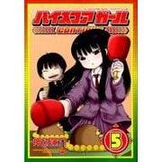 ハイスコアガール CONTINUE (5)(ビッグガンガンコミックスSUPER) [コミック]