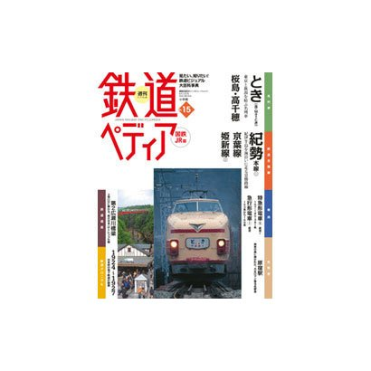 週刊 鉄道ぺディア 2016年 6/14号 [雑誌]