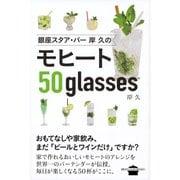 銀座スタア・バー岸久のモヒート50glasses(講談社のお料理BOOK) [単行本]