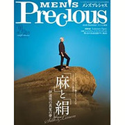 メンズプレシャス 2016年 07月号 [雑誌]