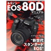 キヤノンEOS 80D マニュアル (日本カメラMOOK) [ムックその他]